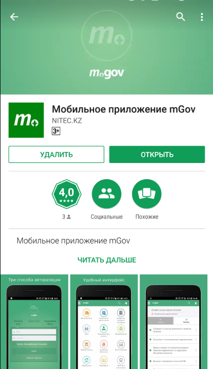 Mobile application Egov kz | Electronic government of the