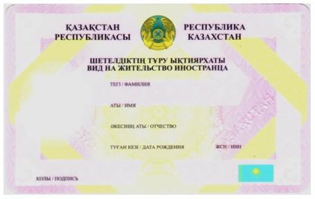 Как получить вид на жительство в Казахстане, Электронное правительство Республики Казахстан